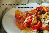 Запеканка овощная по-итальянски