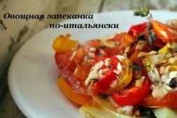 Изображение рецепта Запеканка овощная по-итальянски