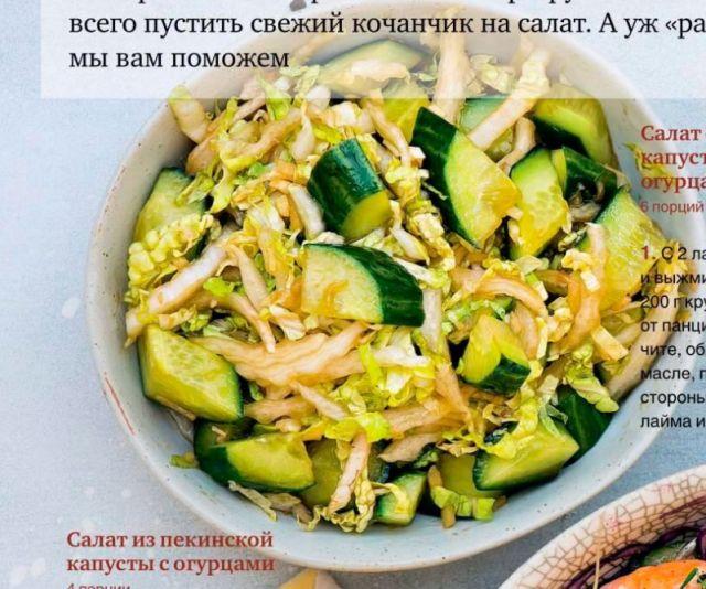 Салат из пекинской капусты со свежим огурцом
